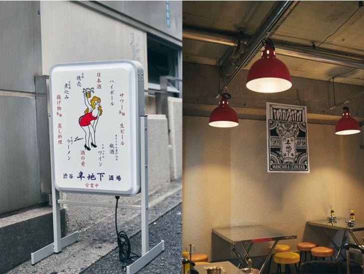 渋谷 半地下酒場
